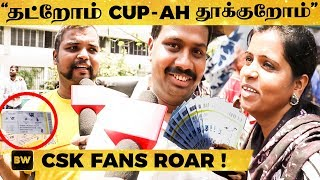 CSK's First Match First Ticket in Chepauk Revealed ! Fans Marana Celebration Begins