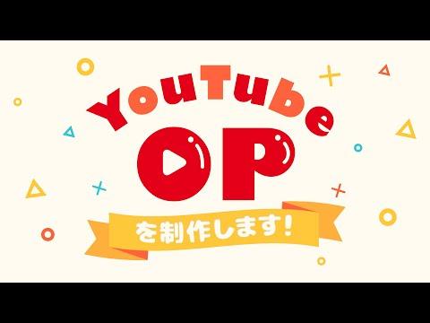 オリジナルのYouTubeオープニングを制作します あなたのチャンネルに合わせて、一からOPを制作いたします! イメージ1