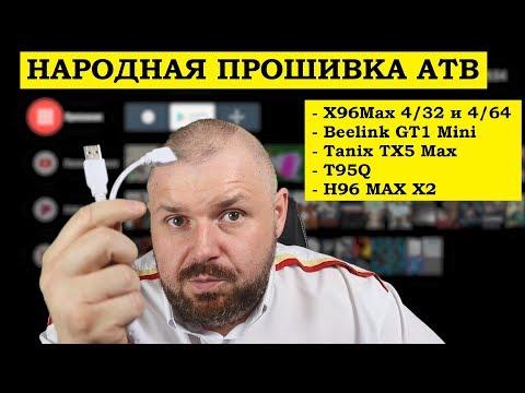 АНДРОИД ТВ ПРОШИВКА ДЛЯ Х96 Мах, Beelink GT1 Mini, Tanix TX5 Max, T95Q , H96 MAX X2, ИНСТРУКЦИЯ