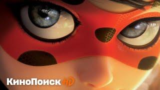 ЛЕДИ БАГ И СУПЕР-КОТ   🐞 СЕЗОН 1 - Уже доступен на «Кинопоиске HD»! 🐞   Официальный канал