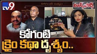 Task Force: రామ్ ప్రసాద్ మర్డర్ వెనుక అసలేం జరిగింది - TV9