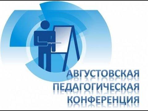 Августовское совещание педагогичсеких работников г.Комсомольска-на-Амуре