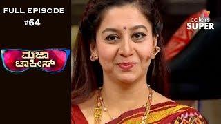 Majaa Talkies Season 2 - 24th August 2018 - ಮಜಾ ಟಾಕೀಸ್ - Full Episode