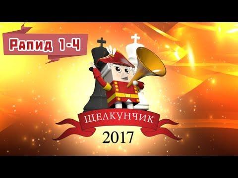 🌰 Щелкунчик 2017. Рапид, туры 1-4 🎤 мг Евгений Наер ♕ Шахматы