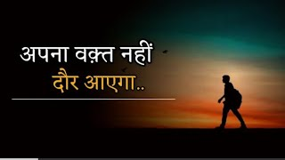 Heart Touching Quotes Hindi , Life Inspiring Lines Video,  Motivational Lines , status video