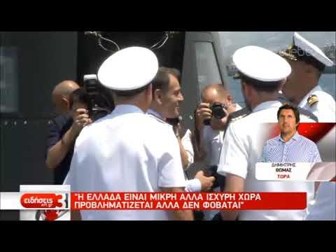 Το αρχηγείο του στόλου επισκέφθηκαν Παναγιωτόπουλος – Στεφανής | 01/08/2019 | ΕΡΤ