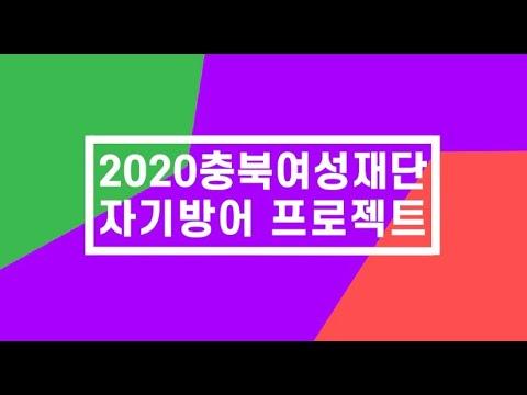 [자기방어프로그램] 삼인삼색 인터뷰 1화