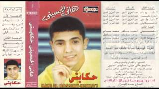 اغاني حصرية Hany El Hussiny - Sahretna Eleila / هانى الحسينى - سهرتنا الليلة تحميل MP3