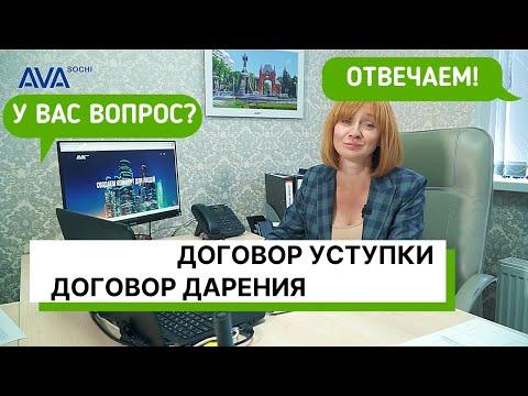 Договор уступки права на квартиру ➤Договор дарения между родственниками ➤Налоги 2020 ➤➤ AVA Sochi