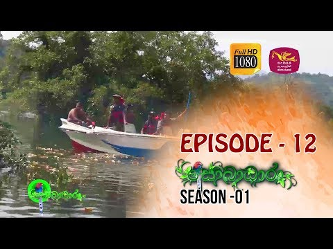 Sobadhara | Season - 01 | Episode -12 | Sobadhara Rupavahini