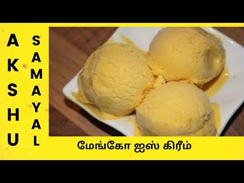 Video மேங்கோ ஐஸ் கிரீம் - தமிழ் / Mango Ice Cream - Tamil