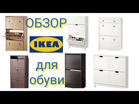 Обзор обувницы/галошницы #IKEA