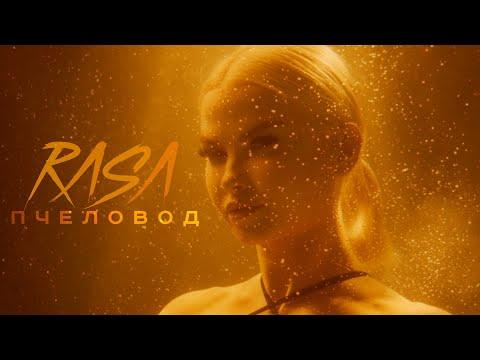 РАСА - Пчеловод  | ПРЕМЬЕРА КЛИПА 2019