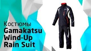 Gamakatsu зимний костюм для рыбалки