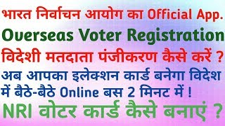 How to apply overseas voter id card in India || How to apply NRI voter id card in india || NRI Voter