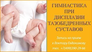 Гимнастика при дисплазии тазобедренных суставов. Упражнения при дисплазии у ребенка