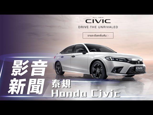 【影音新聞】泰規 Honda Civic 第11代泰規喜美 三種規格登場【7Car小七車觀點】