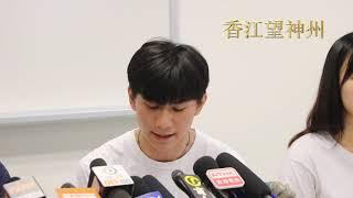 方仲賢:被捕時感到生命受威脅 多個大專學生會成員遭恐嚇
