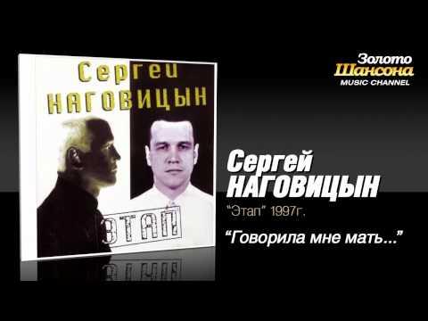 Сергей Наговицын - Говорила мне мать... (Audio)