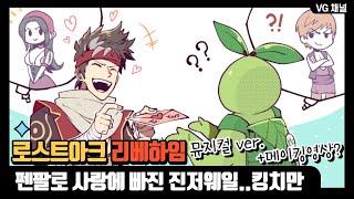 리베하임 뮤지컬버전 (feat.진저웨일)