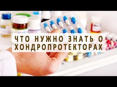 Хондропротекторы – препараты для восстановления хрящей суставов
