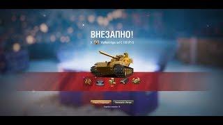 Реакция обычных игроков и стримеров на выпадение танков из лутбоксов WOT 2020 [ТОП]