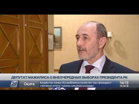 Депутат Мажилиса высказался о внеочередных выборах президента РК