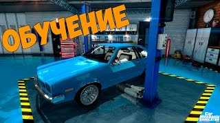 Car Mechanic Simulator 2015 - Обучение