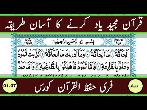 How To Memorize Quran Surah Al-Haqqah Word by Word (Verses 01-07)| Online Quran Memorization Course