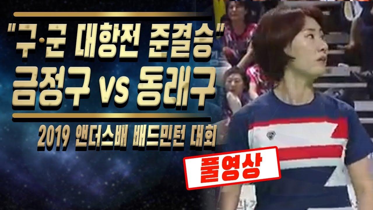 2019 엔더스배 배드민턴 대회 구군 최강전 준결승 다시보기