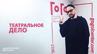Как Серебренников потратил 218 миллионов / #театральноедело
