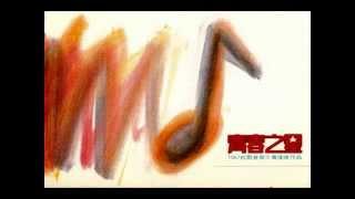 青春之星歌手 - 青春之星 / Youth Star (by Various Artists of Youth Star)