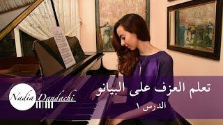 Piano Introduction ~ ♫ تعلم العزف على البيانو ~ الدرس ١