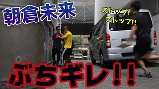 【放送事故】朝倉未来にドッキリを仕掛けたらシャレにならなかった。