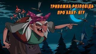 Машкині страшилки: Тривожна  Розповідь про Бабу- Ягу  (12 серія) Masha and the Bear