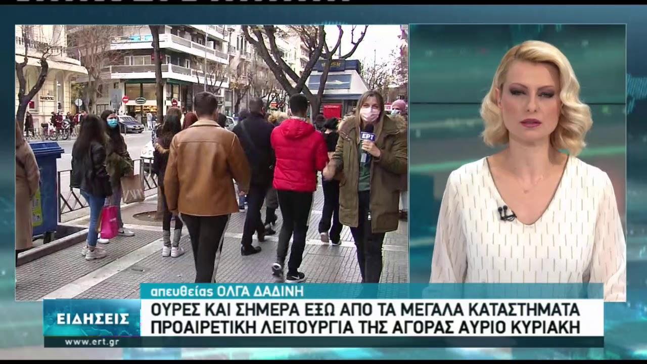Ιδιαίτερα αυξημένη η κίνηση στην αγορά της Θεσσαλονίκης | 23/01/2021 | ΕΡΤ
