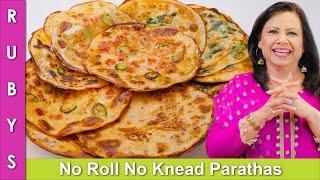 No Roll No Knead Parathas Recipe in Urdu Hindi – RKK