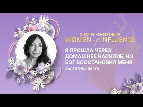 Я прошла через домашнее насилие, но Бог восстановил меня | Валентина Лагун
