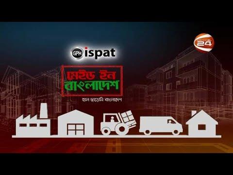 মেইড ইন বাংলাদেশ | Made in Bangladesh | 20 December 2020