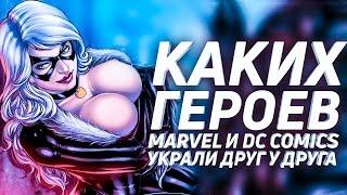 Герои, которых DC и MARVEL украли друг у друга