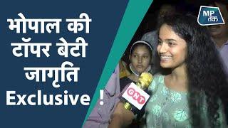 UPSC 2020 Final Result: UPSC की टॉपर बेटी जागृति अवस्थी एमपीतक Exclusive| MPTAK
