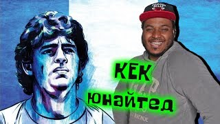 Марадона ворует у белорусов | КЕК Юнайтед