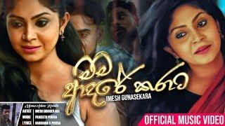 Mama Adare Karata - Imesh Gunasekara  Music  2018  New Sinhala Songs