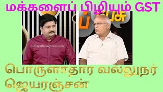 GST one year | Real Facts | Economist Jeyaranjan