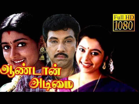 Download Aandan Adimai Sathyaraj Suvalakshmi Divya Unni Tamil Superhit Movie Hd