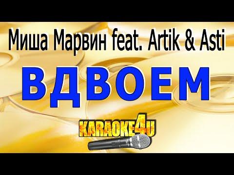 Миша Марвин feat. Artik & Asti | Вдвоем | Караоке (Кавер минус)
