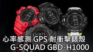 【強悍智能運動錶】CASIO G-SHOCK G-SQUAD GBD-H1000、GBD-100