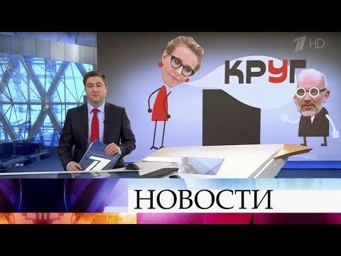 Выпуск новостей в 09:00 от 10.02.2020 видео