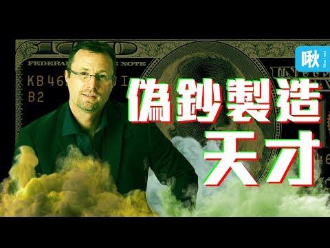 他靠著偽造千萬美元假鈔翻身,從未被識破! 但最後又是如何被發現的呢
