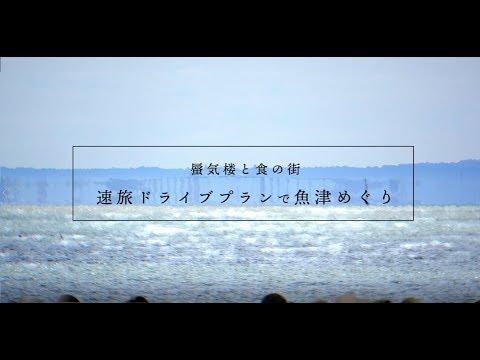 速旅「魚津めぐり」プロモーションムービー